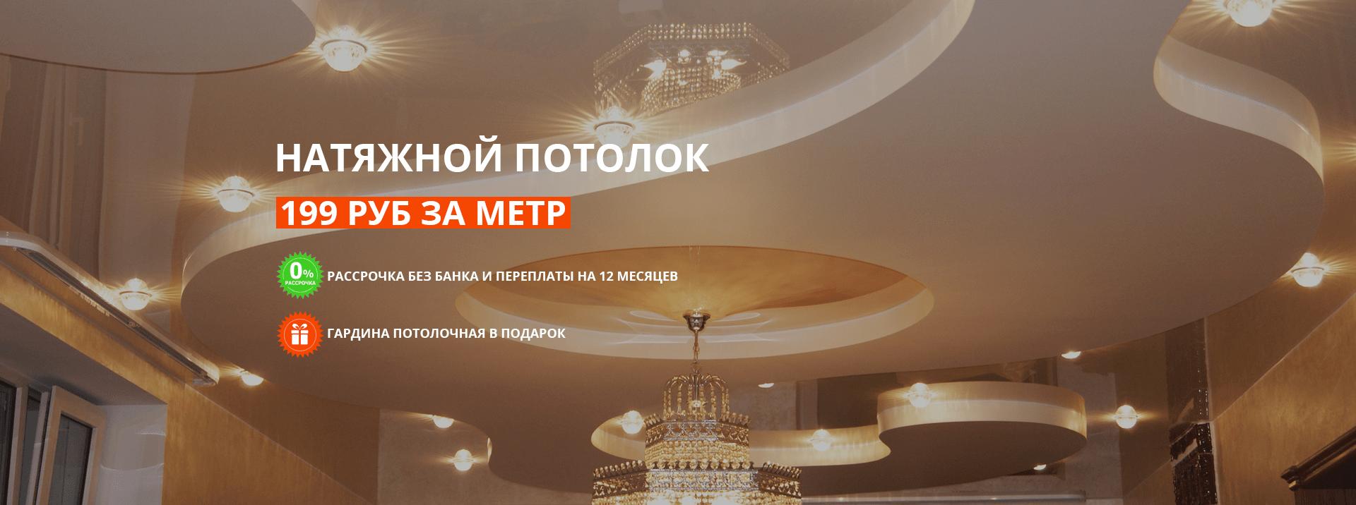 199 рублей за метр